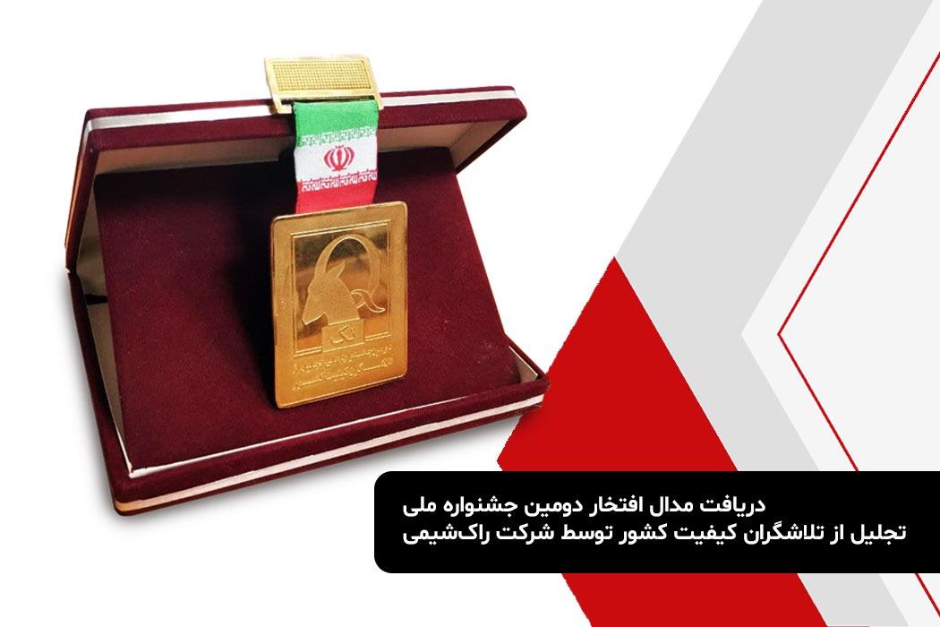 مدال افتخار دومین جشنواره ملی ۱۳۹۹
